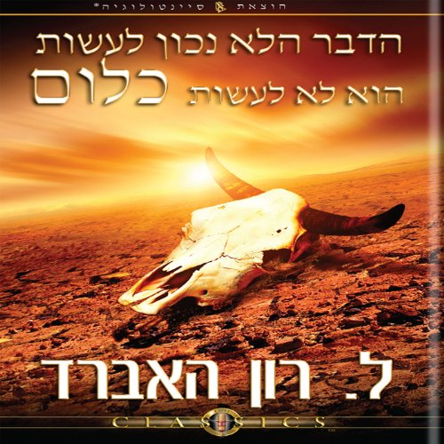 The Wrong Thing to Do Is Nothing (Hebrew Edition)                   By:                                                                                                                                 L. Ron Hubbard                               Narrated by:                                                                                                                                 uncredited                      Length: 56 mins     Not rated yet     Overall 0.0
