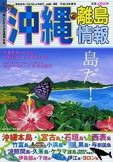 沖縄・離島情報 (平成18年春号)