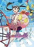 終物語 第六巻/まよいヘル(完全生産限定版)[Blu-ray/ブルーレイ]