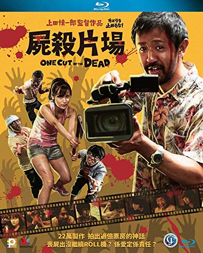 One Cut Of The Dead (Don't Stop The Camera)