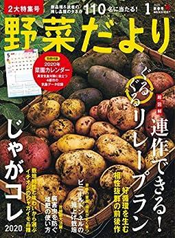 [野菜だより編集部]の野菜だより2020年1月号 [雑誌]