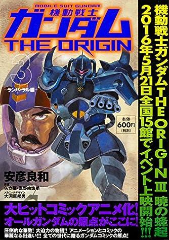 機動戦士ガンダムTHE ORIGIN (3) -ランバ・ラル編- (角川CVSコミックス)