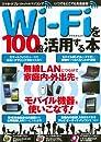 WiーFiを100倍活用する本―無線LANにつなげて家庭内・外出先でモバイル機器を