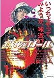 鉄腕ガール(1) (モーニングコミックス)