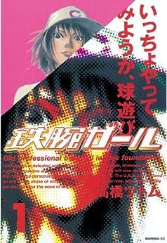 [高橋ツトム]の鉄腕ガール(1) (モーニングコミックス)