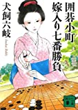 囲碁小町 嫁入り七番勝負 (講談社文庫)