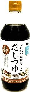 【減塩】寺岡家 大田記念病院が考えた だしつゆ 500ml 【塩分40%カット】