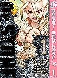 Dr.STONE【期間限定無料】 1 (ジャンプコミックスDIGITAL)