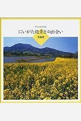 にいがた 絶景との出会い 花風景 大型本