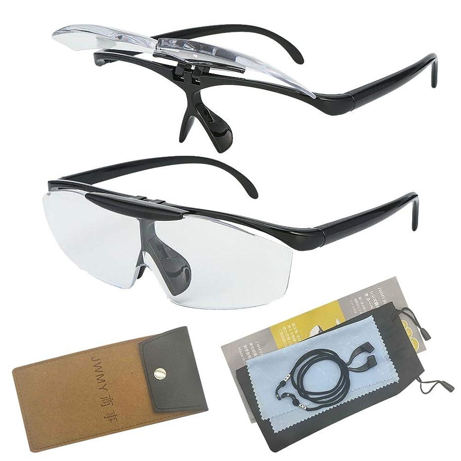 JWMY ルーペメガネ メガネ型拡大鏡 メガネの上から掛けられる はっきり見える 大きく見える レンズ跳ね上げ機能付き 両手が使えるルーペ 父の日 敬老の日 プレゼント7点セット 日本語説明書付き (ブラック)