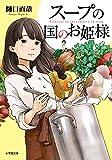 スープの国のお姫様 (小学館文庫)