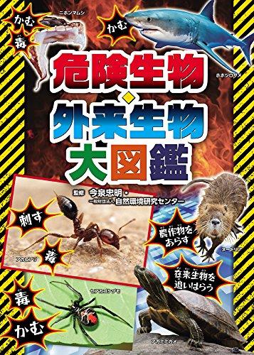 危険生物・外来生物 大図鑑