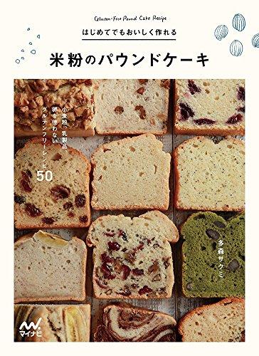 はじめてでもおいしく作れる 米粉のパウンドケーキ ~小麦粉、乳製品、卵を使わないグルテンフリーレシピ50~の詳細を見る