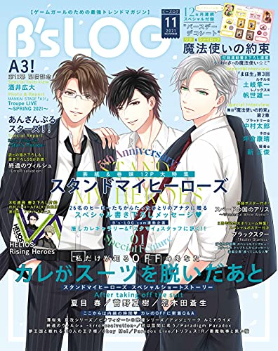B's-LOG 2021年11月号 [雑誌]