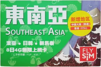 Prepaid Southest Asia sim Card-4GB/8Days-China Hongkong Macau Taiwan Japan South Korea Singapore Malaysia Thailand