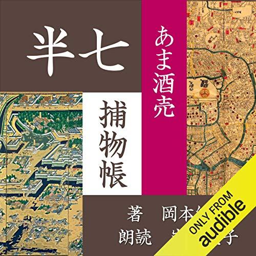 『あま酒売 (半七捕物帳)』のカバーアート
