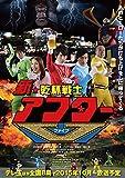 「新★乾杯戦士アフターV DVD-BOX」の画像