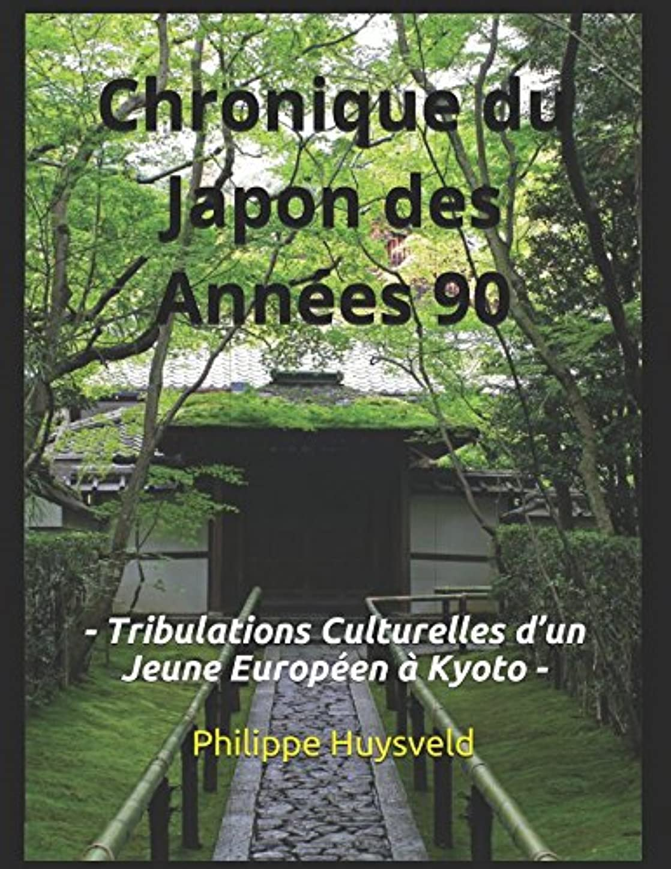 扱う不快な読み書きのできないChronique Du Japon Des Années 90: Tribulations Culturelles d'un Jeune Européen à Kyoto (? Japan Series ?)