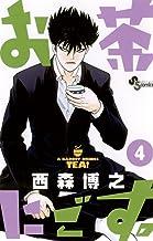 表紙: お茶にごす。(4) (少年サンデーコミックス) | 西森博之