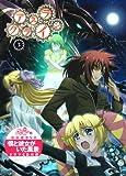 アスラクライン 3(初回限定版)[DVD]
