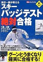 渡辺一樹が教えるスキーバッジテスト絶対合格―1級、2級テクニカルクラウン (LEVEL UP BOOK)
