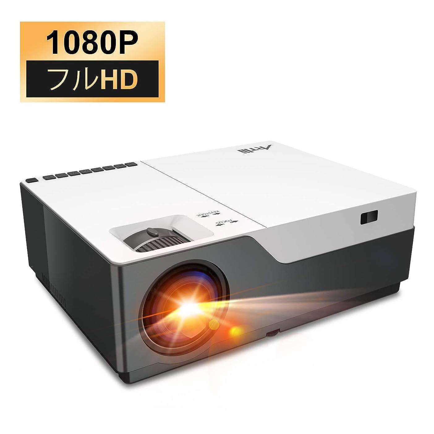 名前レジデンスむしろプロジェクター Artlii データ プロジェクター 1080PフルHD コントラスト5000:1 1920×1080ネイティブ解像度 300インチ 大画面 ビジネス用とホームシアター両用のプロジェクター