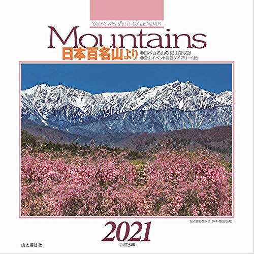 カレンダー2021 Mountains マウンテンズ 日本百名山より (月めくり・卓上/壁掛け) (ヤマケイカレンダー2021)の詳細を見る