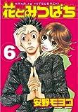 花とみつばち(6) (ヤングマガジンコミックス)