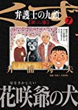 弁護士のくず 第二審 (7) (ビッグコミックス)