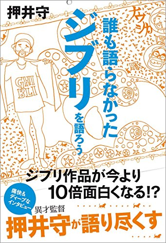 誰も語らなかったジブリを語ろう (TOKYO NEWS BOOKS)の詳細を見る