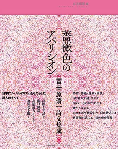 薔薇色のアパリシオン: 冨士原清一詩文集成