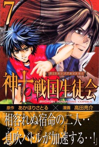 神to戦国生徒会(7) (講談社コミックス) - 高田 亮介, あかほり さとる