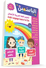 Learn Arabic Language Course for Kids 2-5 Years: Preschool Tracing, Pen Control, Line Tracing Patterns, Geometric Shapes, ...