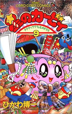 星のカービィ: デデデでプププなものがたり (9) (てんとう虫コミックス)