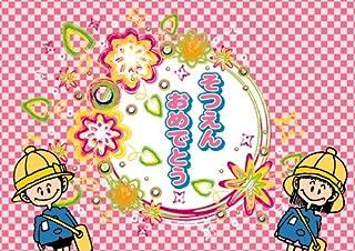 プリントショップささゆう ペーパーランチョンマット 『そつえんおめでとう(ピンク)』10枚入 B4