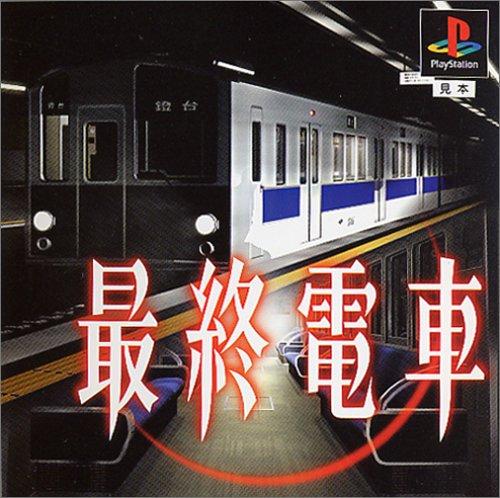 最終電車(再廉価)