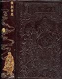 Les Quatre livres de Confucius qui représentent son héritage spirituel et se nomment - La grande étude, L'invariable milieu, Les entretiens, Le Meng tzeu