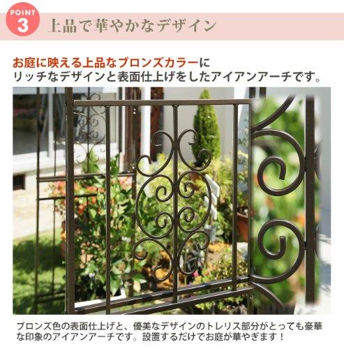 ガーデンガーデン『ゴージャスアイアンアーチ&ゲート(ipn-7974)』