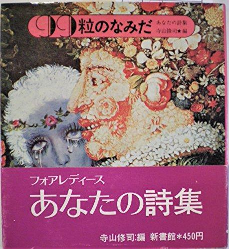 99粒のなみだ―あなたの詩集 (1969年) (For ladies)