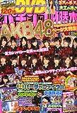 パチンコ必勝本CLIMAX (クライマックス) 2012年 10月号 [雑誌]