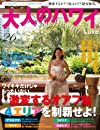 大人のハワイLuxe vol.26