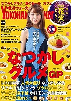 [YokohamaWalker編集部]のYokohamaWalker横浜ウォーカー 2016 7月号 [雑誌]