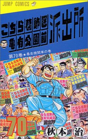 こちら葛飾区亀有公園前派出所 70 (ジャンプコミックス)
