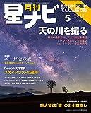 月刊星ナビ 2018年5月号 | |本 | 通販 | Amazon