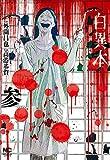 白異本 (3) (ニチブンコミックス)