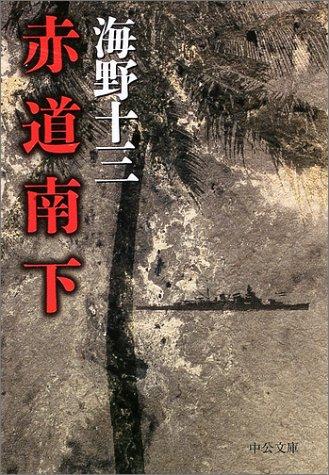 赤道南下 (中公文庫)の詳細を見る
