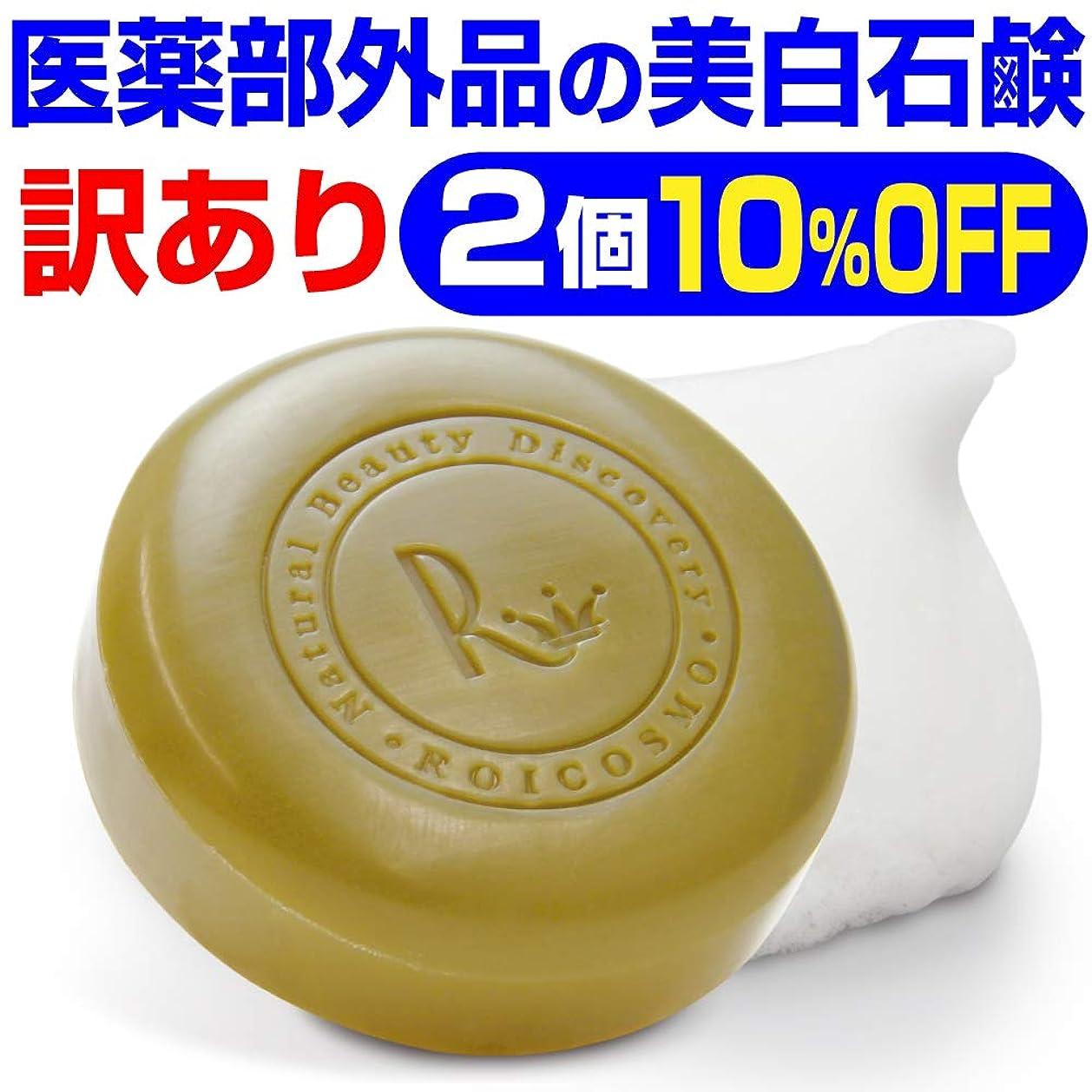 シソーラスラケット目を覚ます訳あり10%OFF(1個2,143円)売切れ御免 ビタミンC270倍の美白成分の 洗顔石鹸『ホワイトソープ100g×2個』