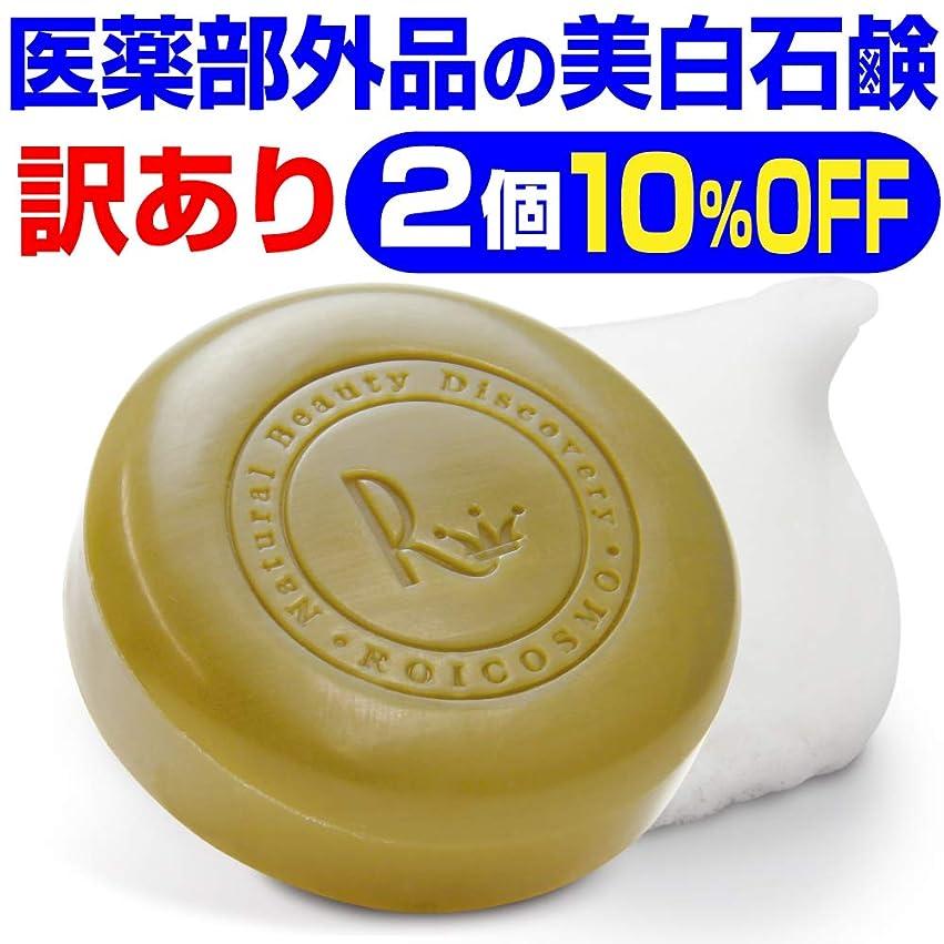 どうやってキャプションキャリッジ訳あり10%OFF(1個2,143円)売切れ御免 ビタミンC270倍の美白成分の 洗顔石鹸『ホワイトソープ100g×2個』