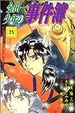 金田一少年の事件簿 (25) (講談社コミックス (2431巻))