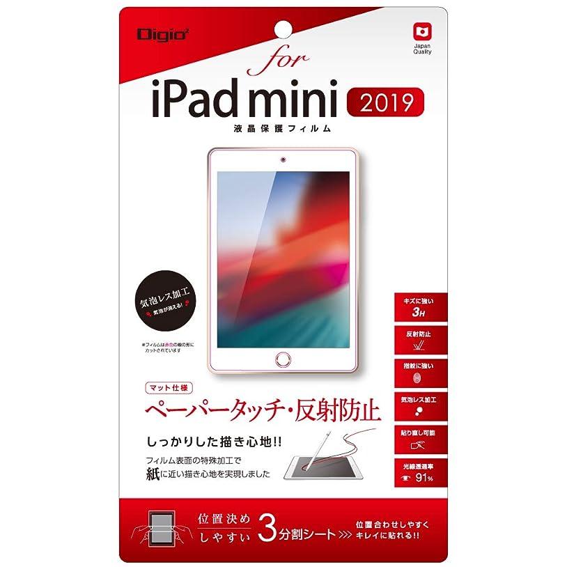 流行非常に引くiPad mini 2019 用 液晶保護フィルム ペーパータッチ 反射防止 Z2585
